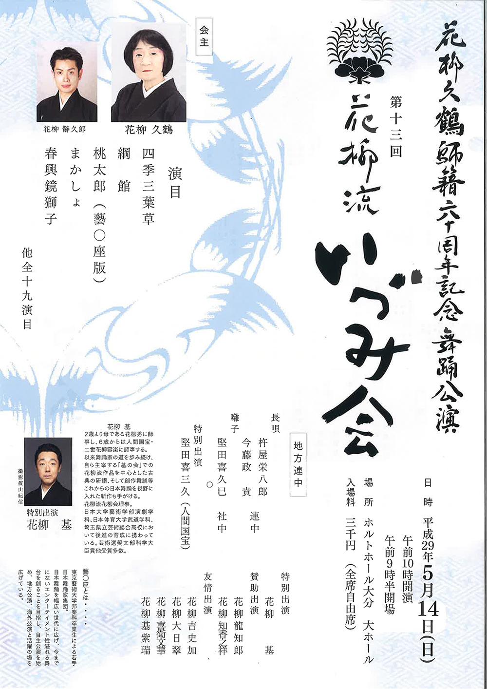 花柳久鶴師籍60周年記念舞踊公演...
