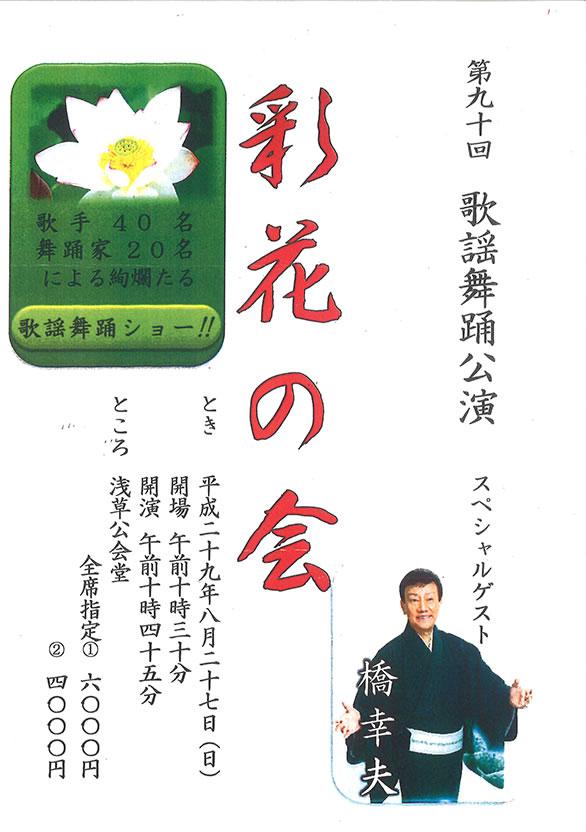 第九十回 歌謡舞踊公演 彩花の会