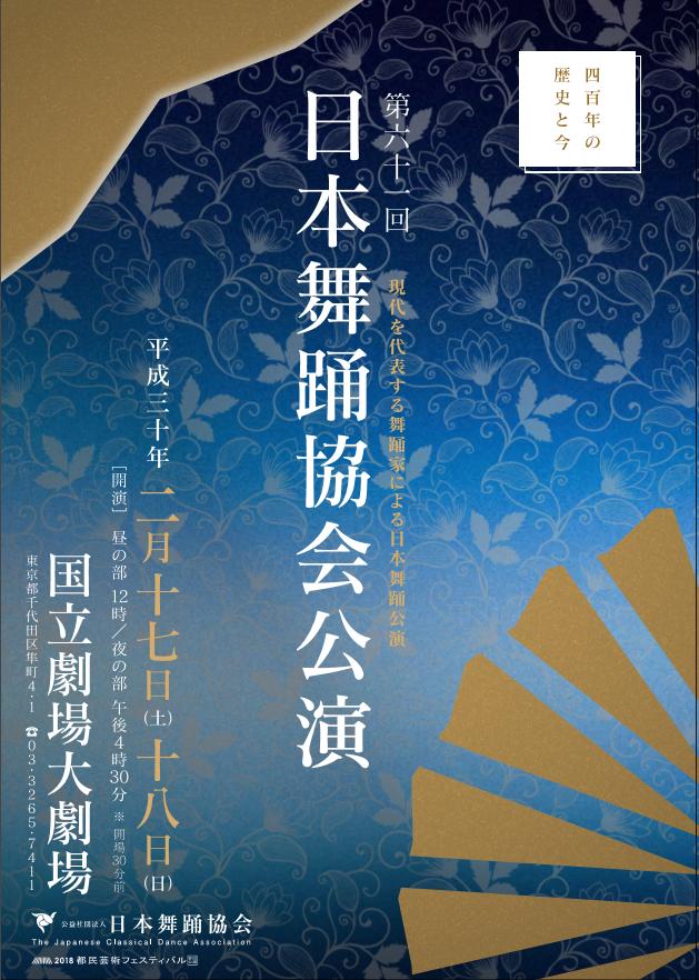 第61回 日本舞踊協会公演