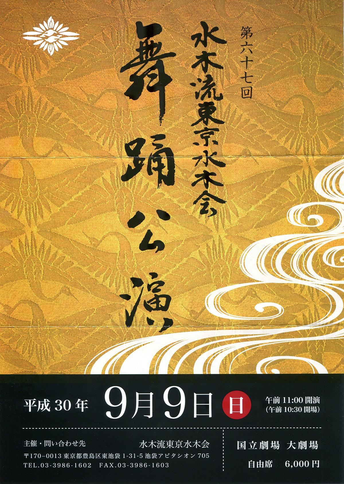 第67回 水木流東京水木会舞踊公演