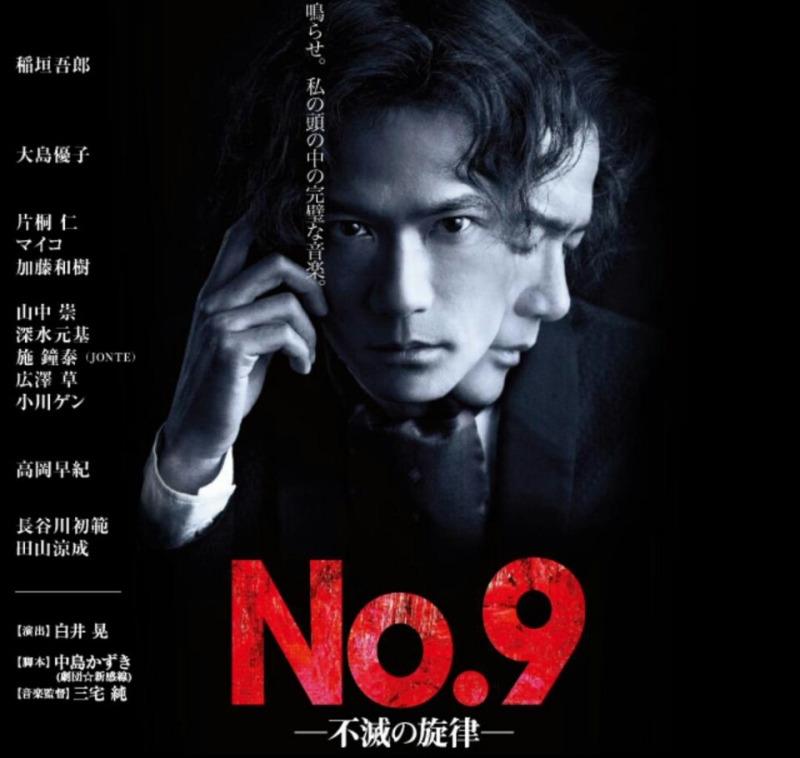 『NO.9 ―不滅の旋律―』(赤坂ACTシアター)