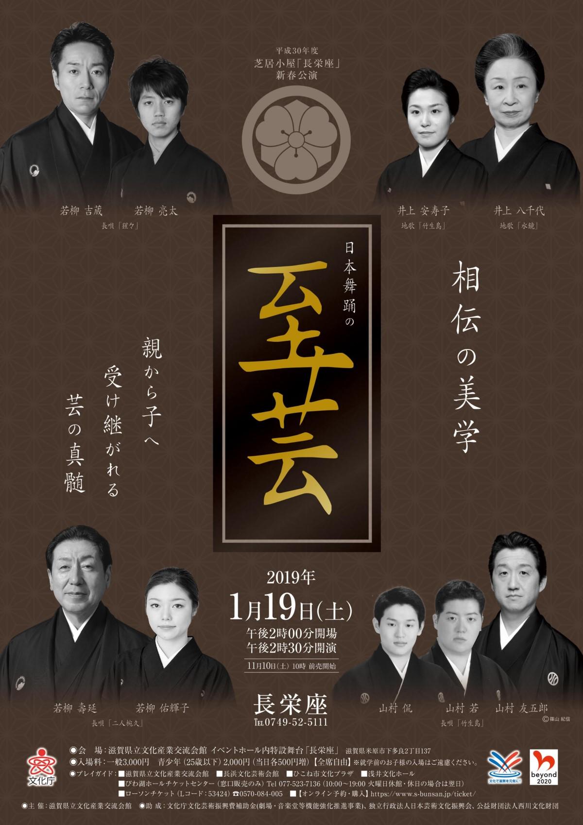 芝居小屋「長栄座」新春公演 「至芸」~相伝の美学~