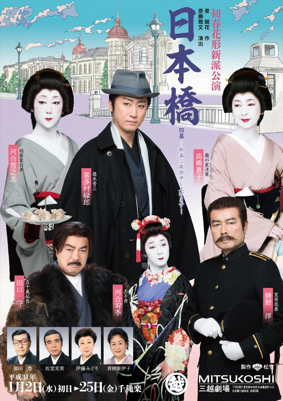 初春花形新派公演『日本橋』