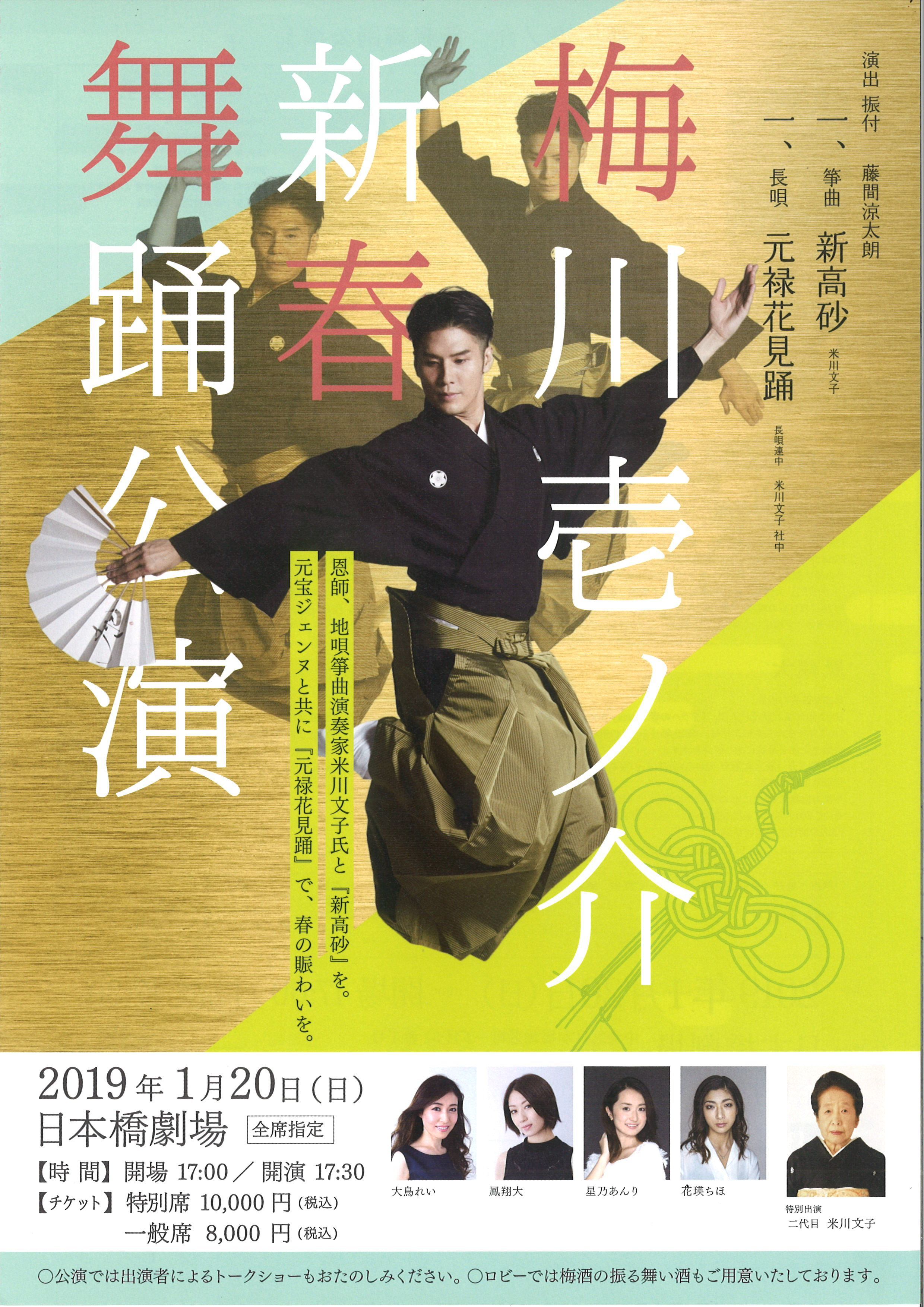 梅川壱ノ介 新春舞踊公演