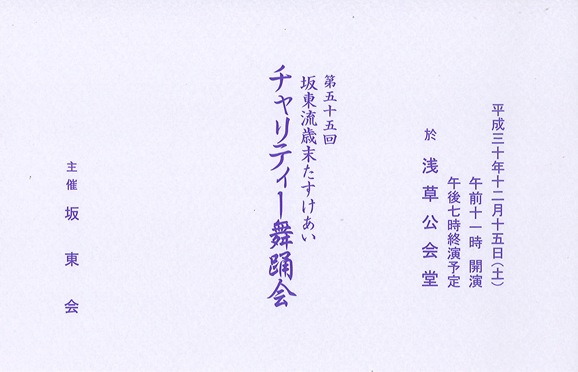 第55回 坂東流歳末たすけあいチャリティー舞踊会