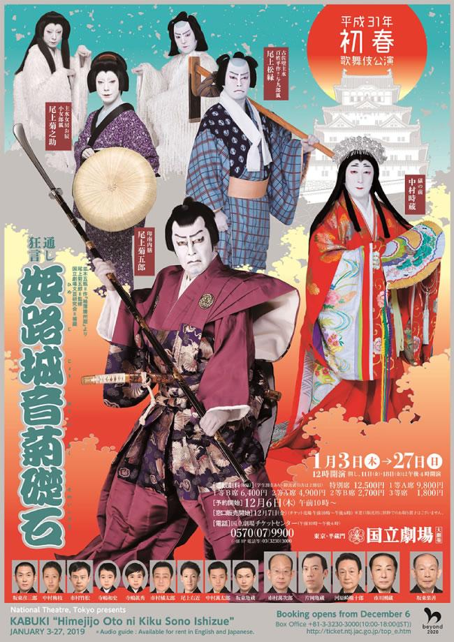 初春歌舞伎公演 通し狂言「姫路城音菊礎石」