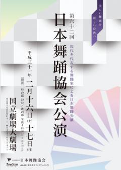 第62回 日本舞踊協会公演