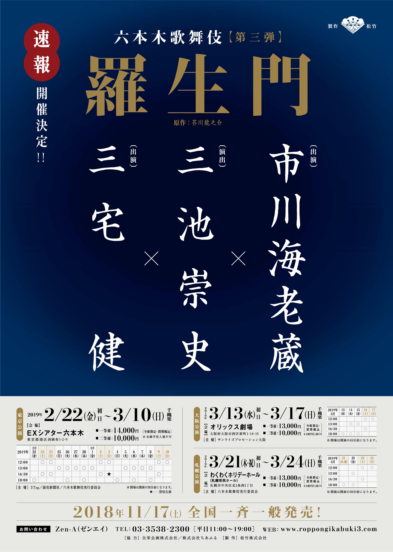 六本木歌舞伎『羅生門』