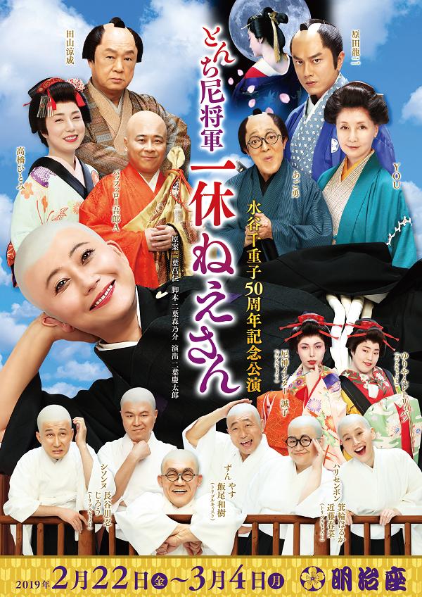 水谷千重子50周年記念公演