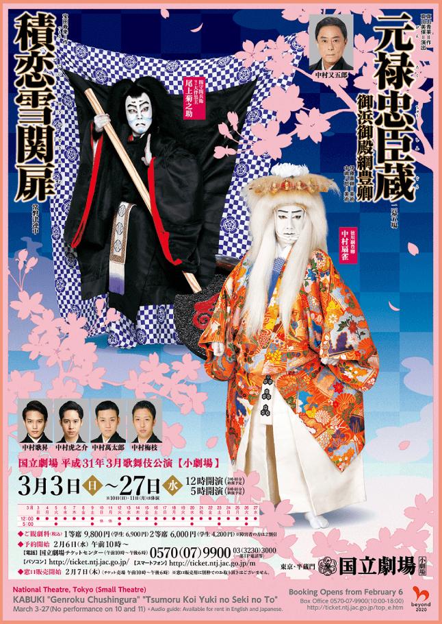 3月歌舞伎公演「元禄忠臣蔵」「積恋雪関扉」