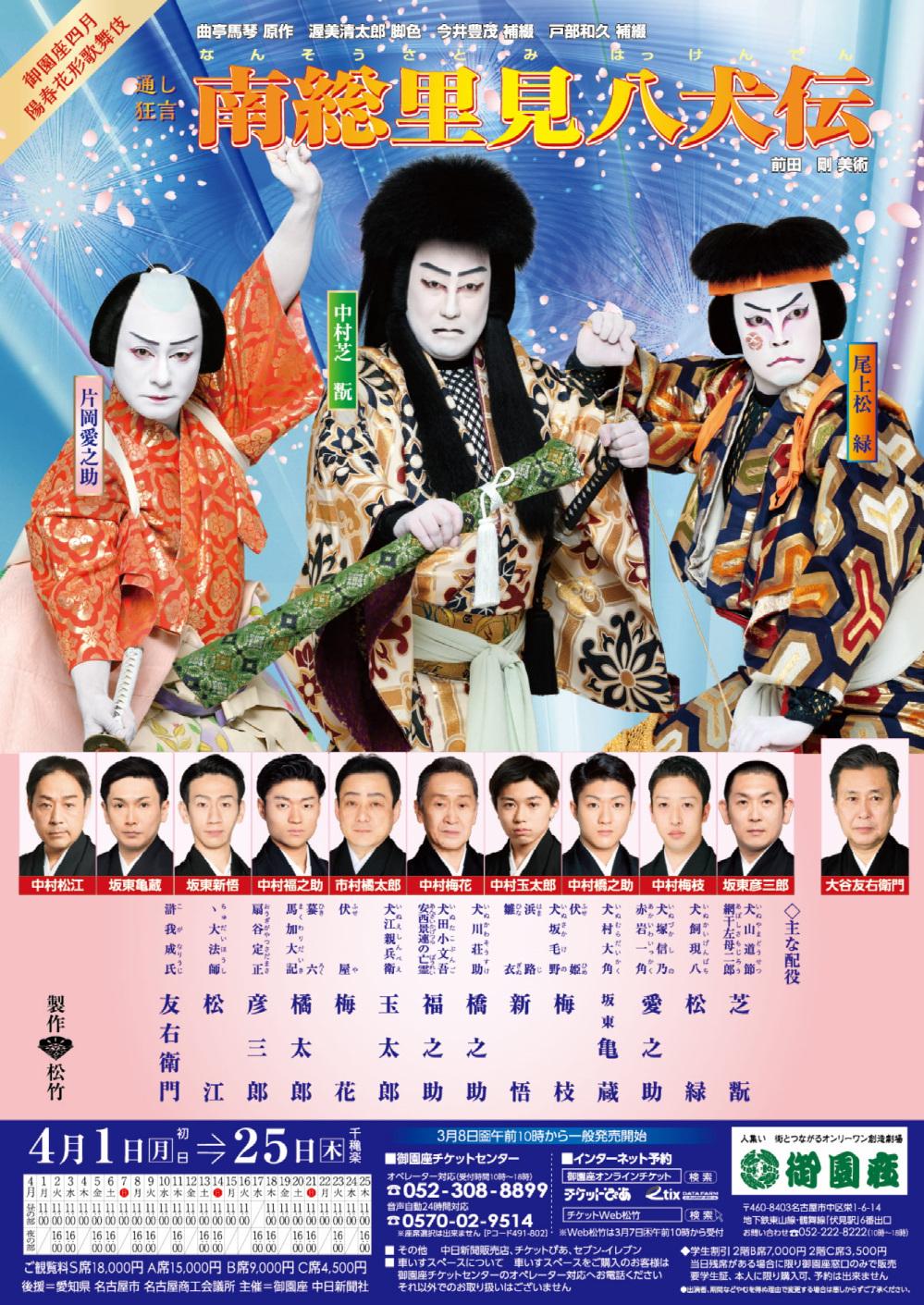 陽春花形歌舞伎 通し狂言「南総里見八犬伝」
