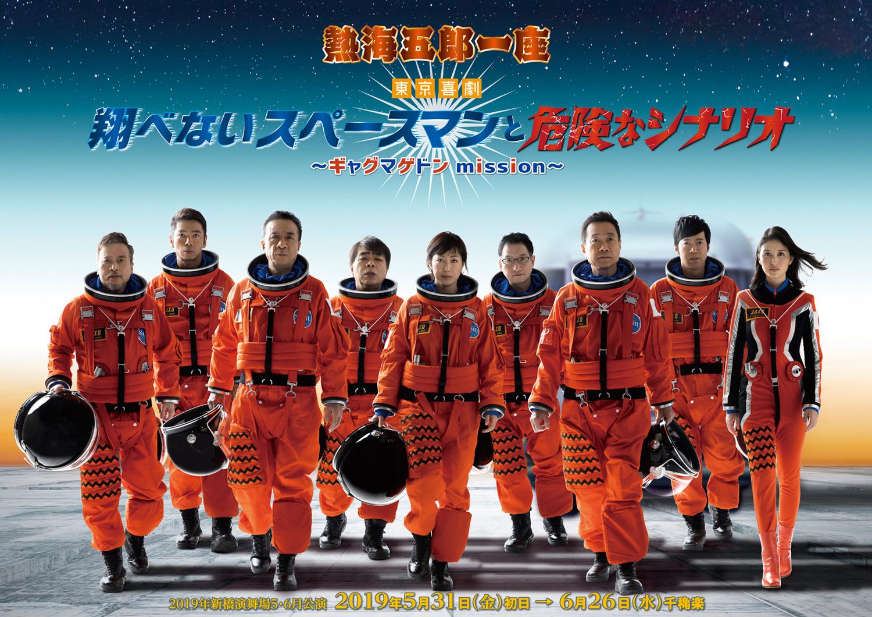 『熱海五郎一座 翔べないスペースマンと危険なシナリオ~ギャグマゲドンmission』