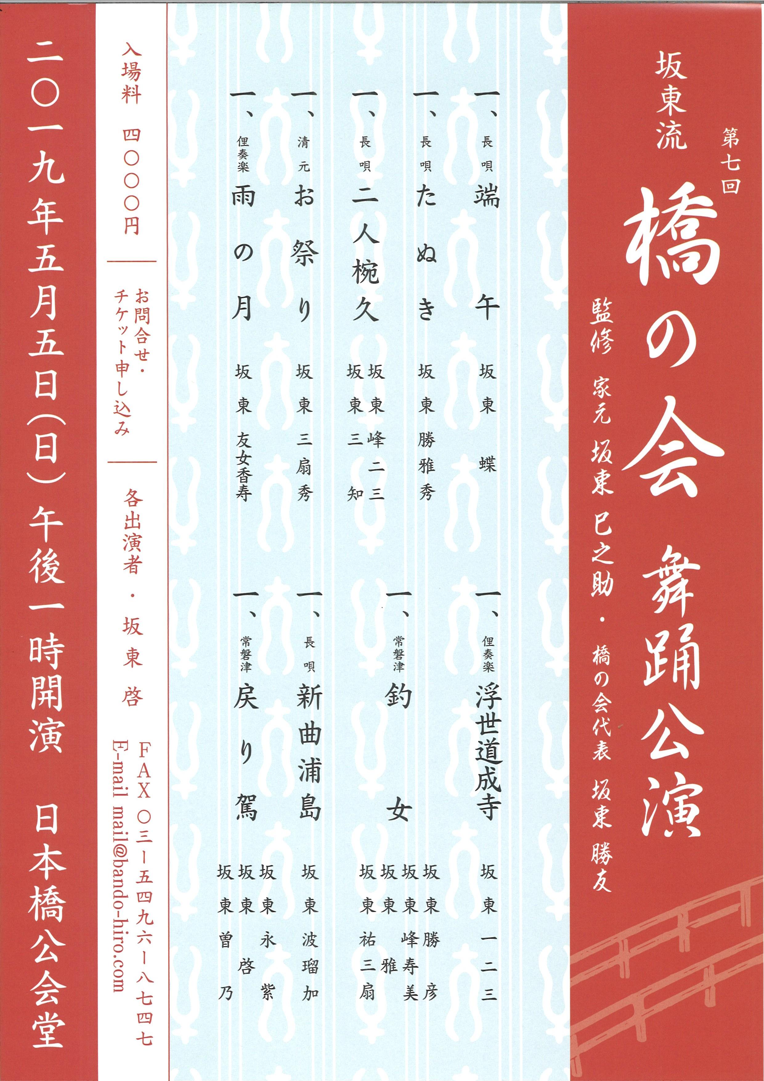 第七回 坂東流 橋の会 舞踊公演
