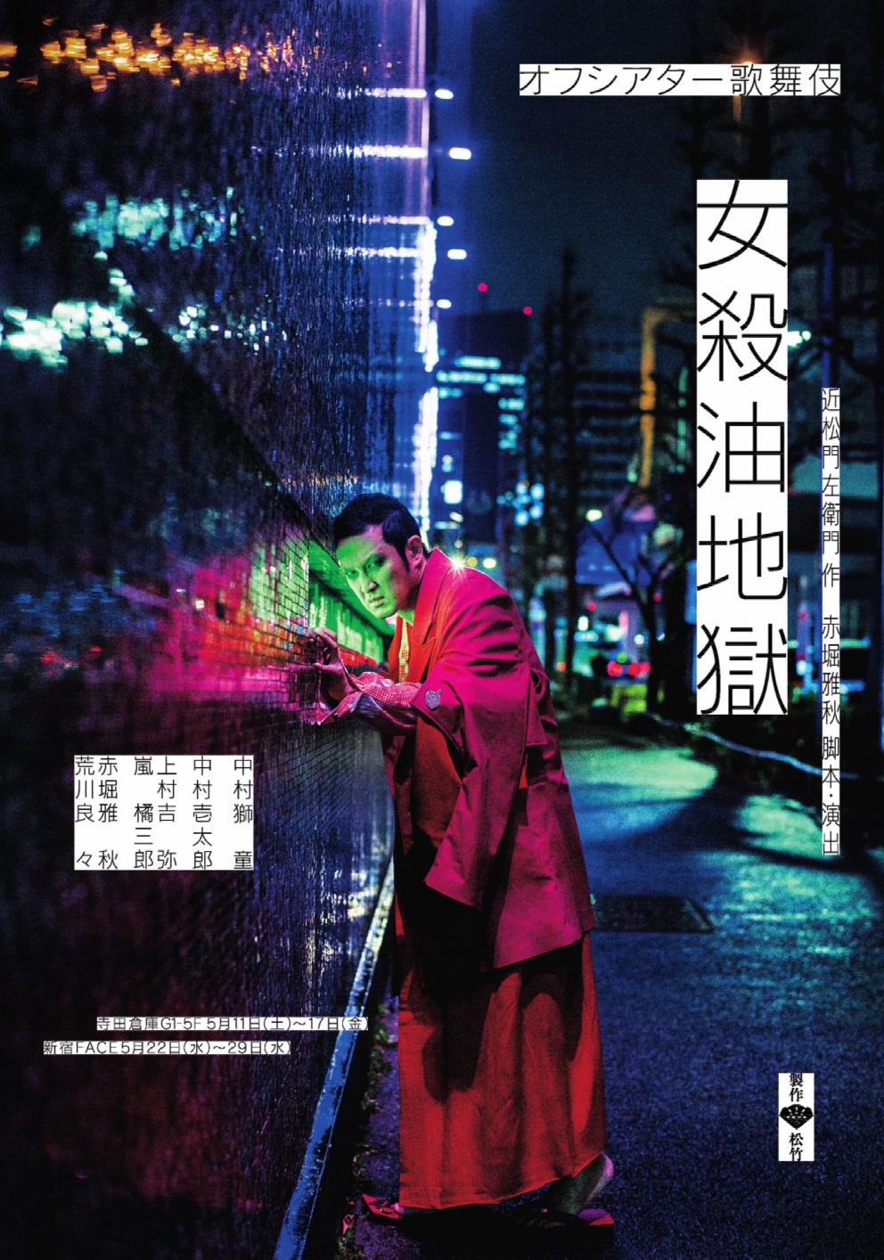 オフシアター歌舞伎「女殺油地獄」(新宿FACE)
