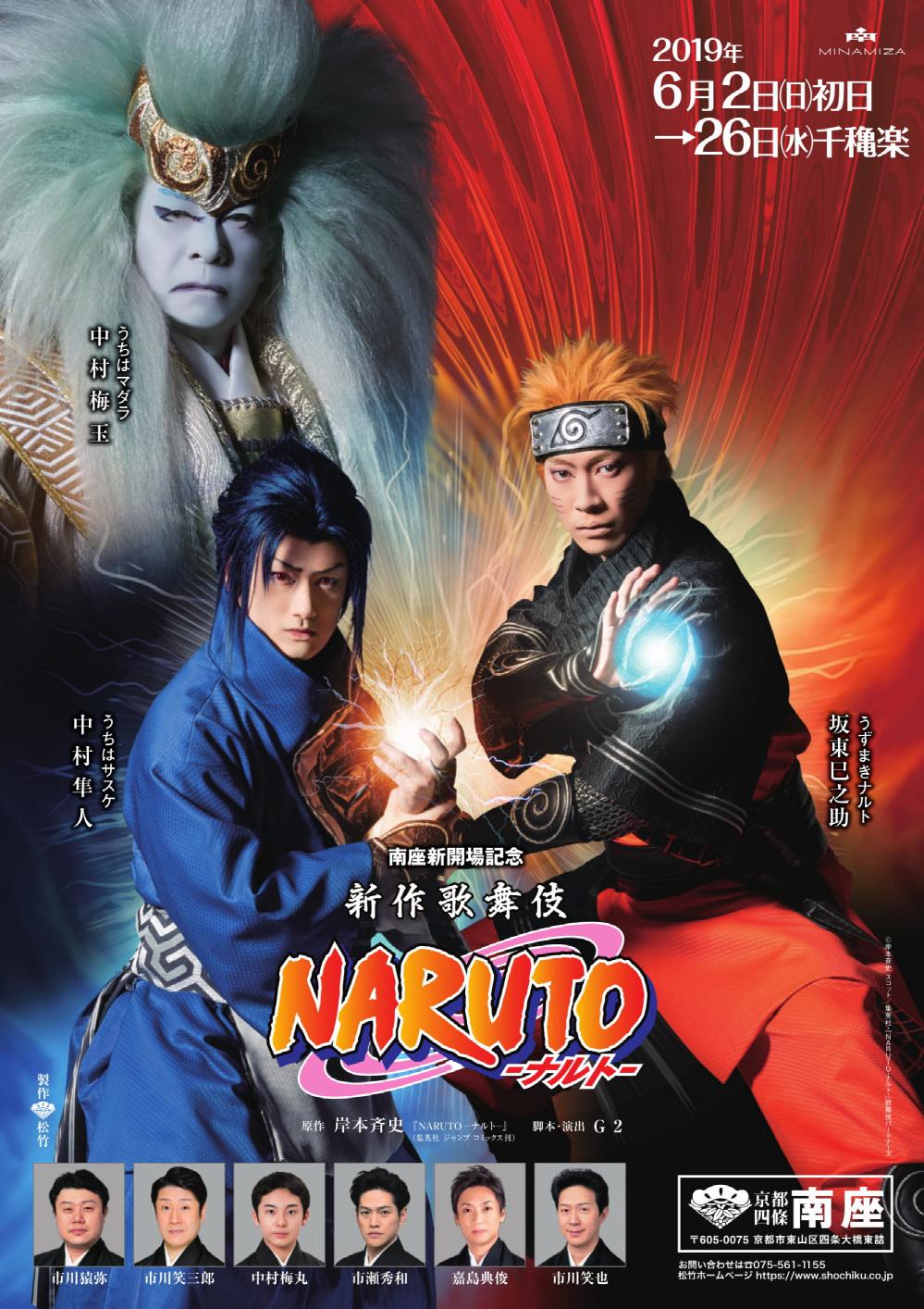 新作歌舞伎「NARUTO‐ナルト‐」