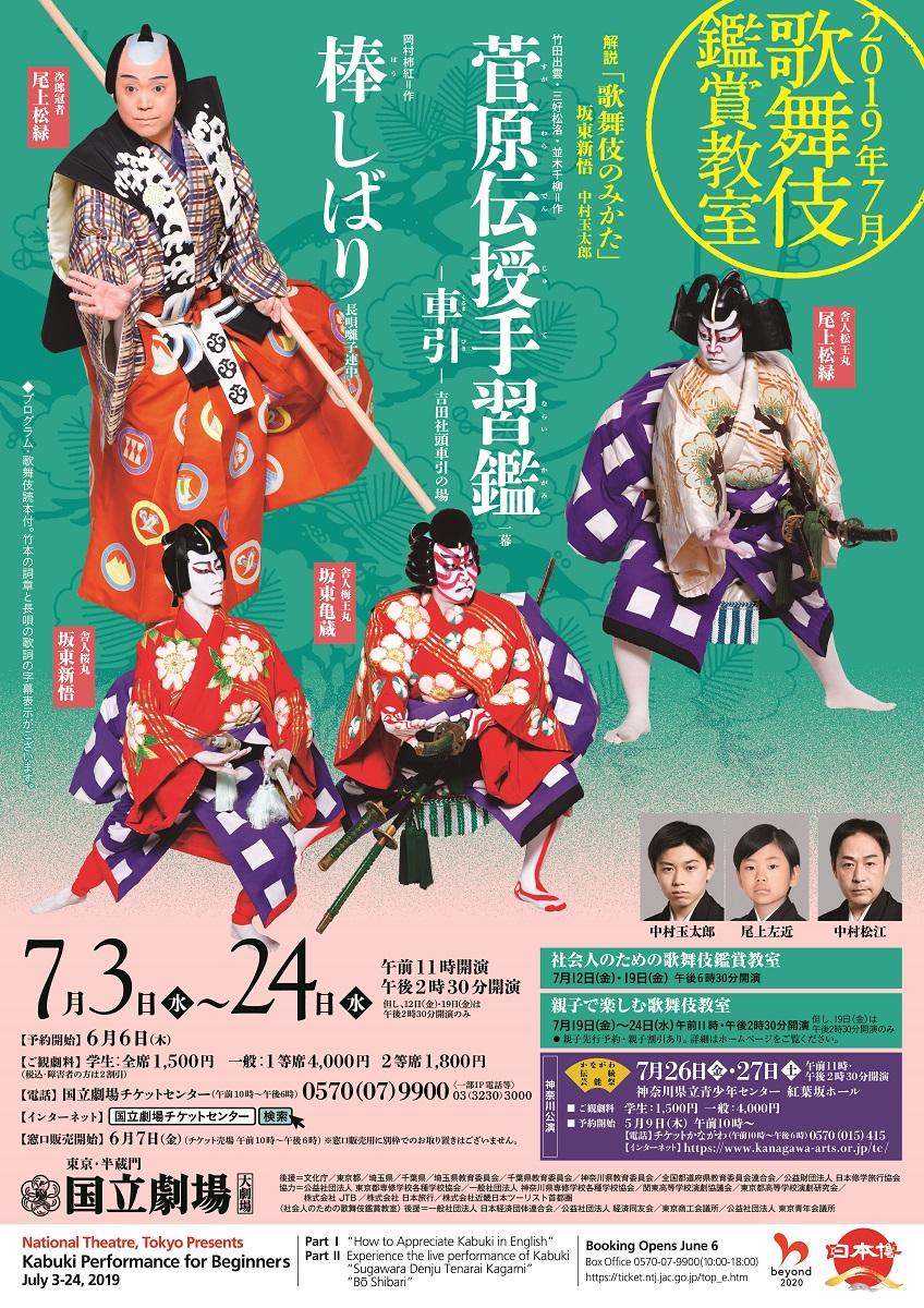 令和元年七月歌舞伎鑑賞教室