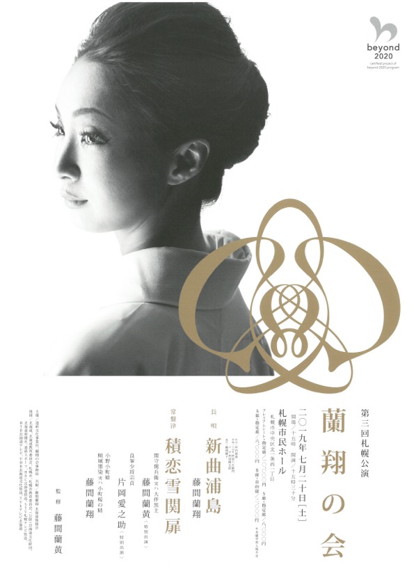 蘭翔の会 第三回札幌公演