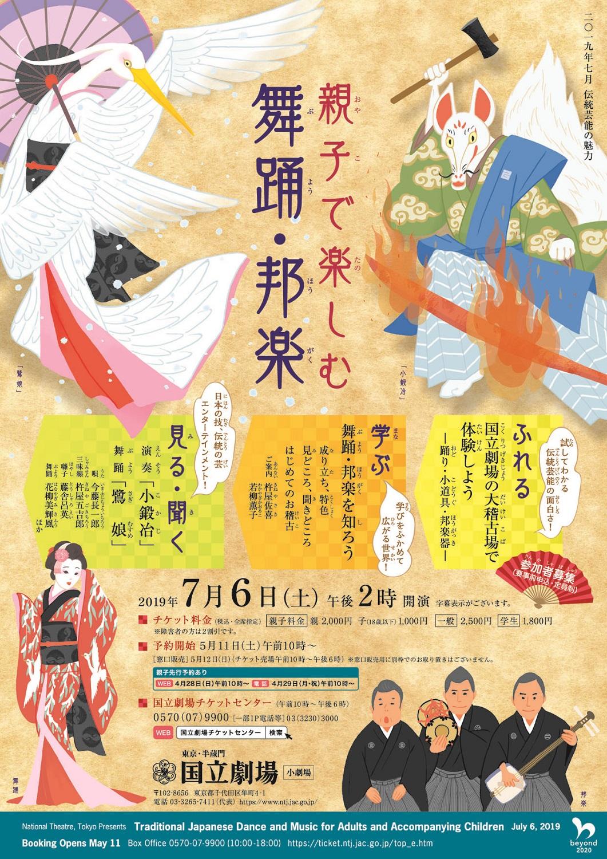 令和元年7月 伝統芸能の魅力「親子で楽しむ舞踊・邦楽」