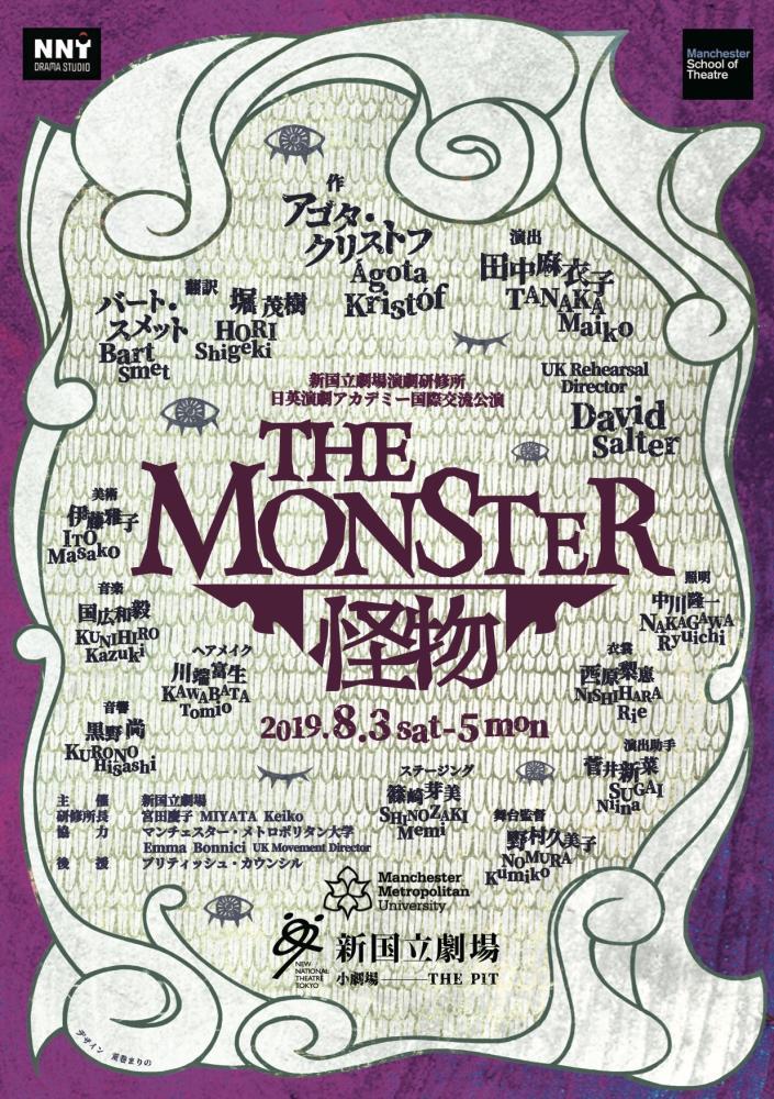 「怪物/The Monster」