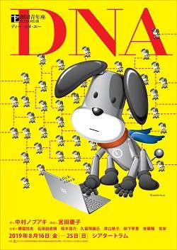 劇団青年座「DNA」