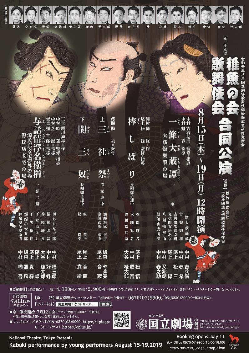 第25回稚魚の会・歌舞伎会合同公演