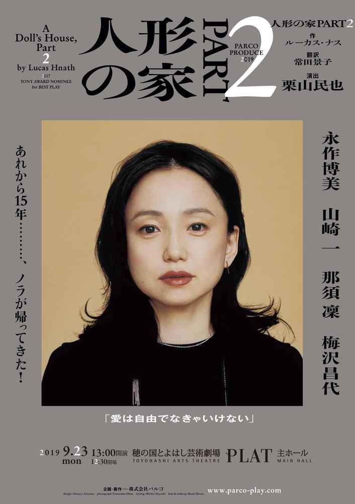 音楽劇「人形の家 part2」(紀伊國屋サザンシアター)