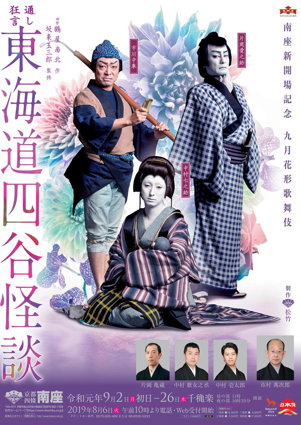 九月花形歌舞伎