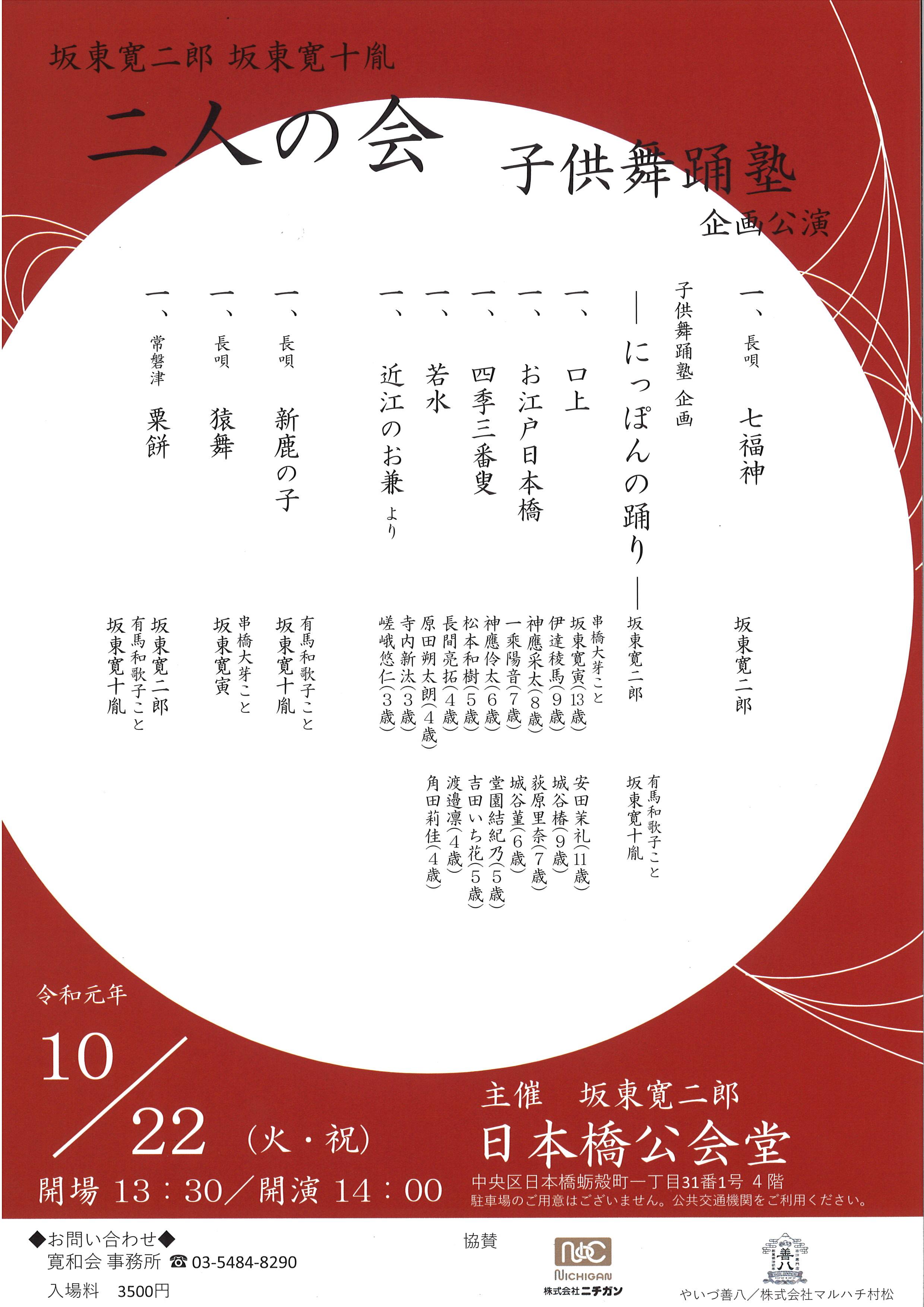 坂東寛二郎 坂東寛十胤 二人の会 子供舞踊塾 企画公演