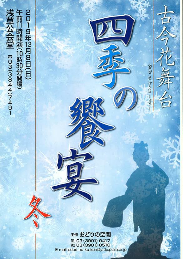 第5回 古今花舞台 四季の饗宴 冬
