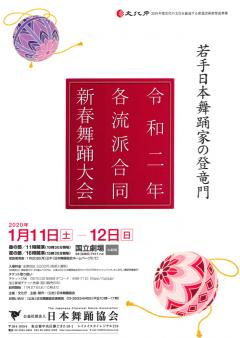 令和2年各流派合同新春舞踊大会