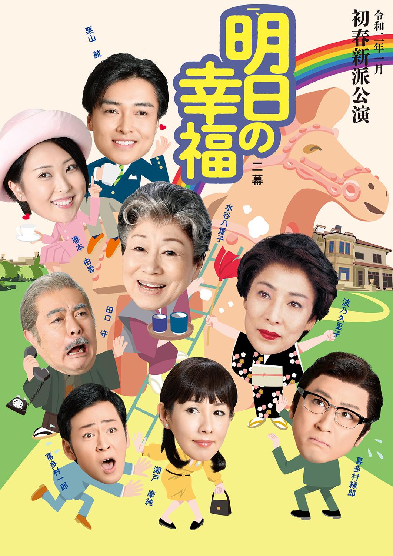初春新派公演「明日の幸福」ほか