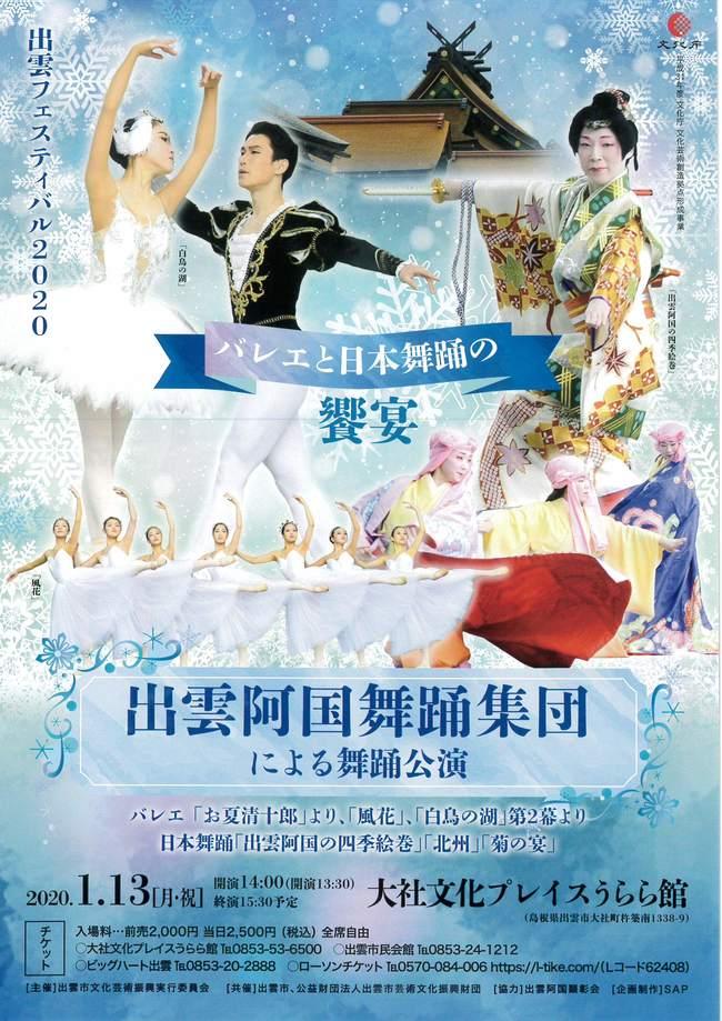 バレエと日本舞踊の饗宴 出雲阿国舞踊集団による舞踊公演