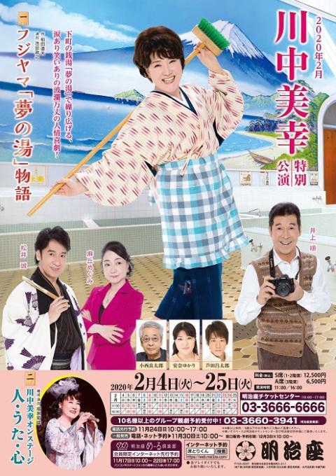 川中美幸特別公演