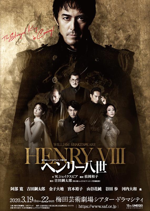 ヘンリー八世
