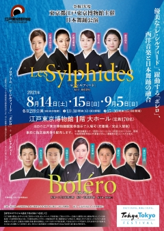 日本舞踊「レ・シルフィード」「ボレロ」